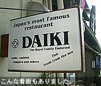 daiki1.jpg