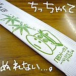 060818ara5.jpg