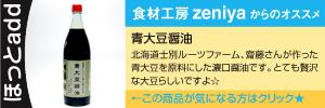 zeniyaeki.jpg