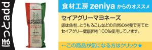 zeniyamayo.jpg
