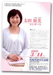 太田裕美さんリーフレット
