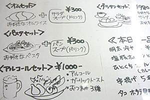 手書きメニューがキュート☆