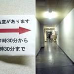 伊勢市役所地下 いー菜食堂