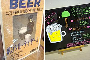 納豆ビール〜っ!!
