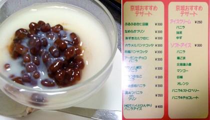 あずきミルク杏仁