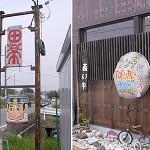 十富庵(とふあん)
