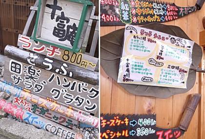 十富庵☆好きだー、こーゆーの2