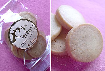 チャオ☆やまとたちばなクッキー