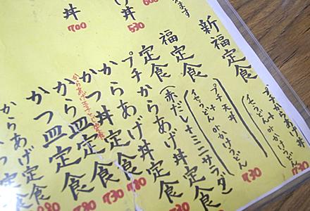 まんぷく食堂☆メニュー