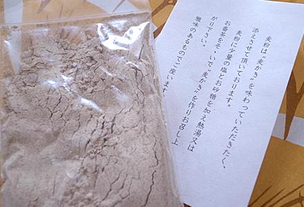 6月の朔日餅☆麦粉