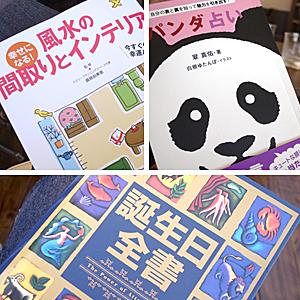 しんがい通り☆たんまり占い本☆