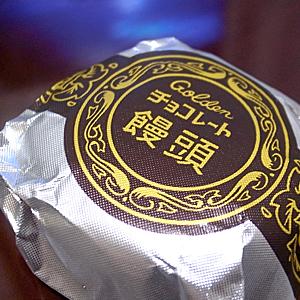 九花園☆チョコレート饅頭