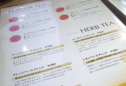 カフェリコ☆お茶系多しっ