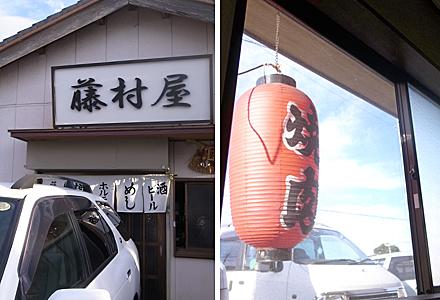 藤村屋☆外観