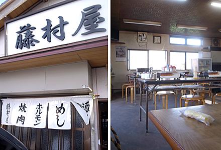 藤村屋☆いやー、美味かったです☆