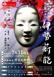 神宮奉納伊勢薪能ポスター