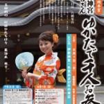 松阪伊勢志摩の夏イベントだぁ!8月編