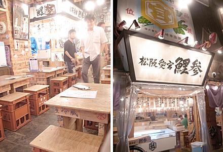 松阪愛宕 鯉参☆面白い店でした