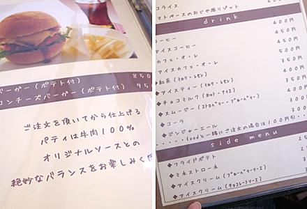 cafe Ainhoa(エノア)☆可愛いめにゅー