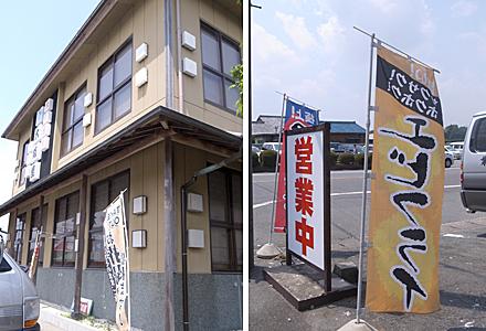 伊勢大阪屋☆外観