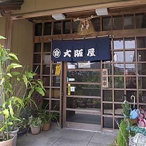 伊勢大阪屋☆入り口ですなー