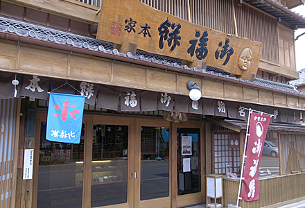 御福餅☆本店外観