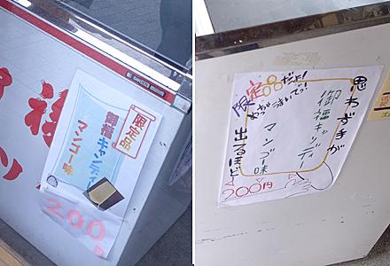 御福餅☆手書きもポップもステキ☆