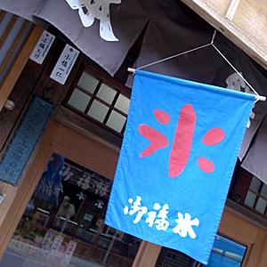 御福餅☆行ってみて!!