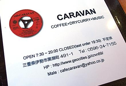 Caravan(キャラバン)☆お洒落どす