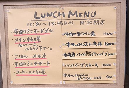 河崎2丁目食堂☆めにう