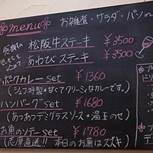 ビストロ・クレメ☆雑煮?