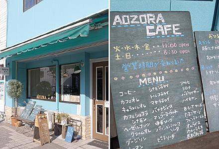アオゾラカフェ☆外観