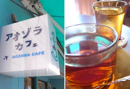 アオゾラカフェ☆良いお店でした♪