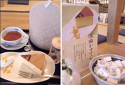 浪曲茶屋☆カステラとお茶