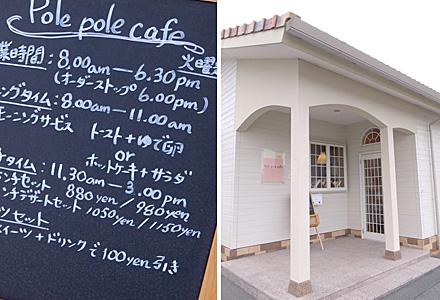 pole pole cafe(ポレポレカフェ)☆外観