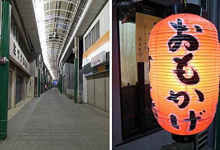 おもかげ☆新道商店街、寂しい…