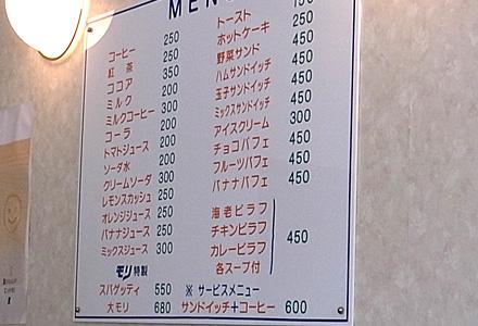 スパゲッティ モリ☆めにう