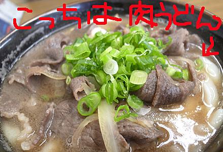 まんぷく食堂☆肉うどん