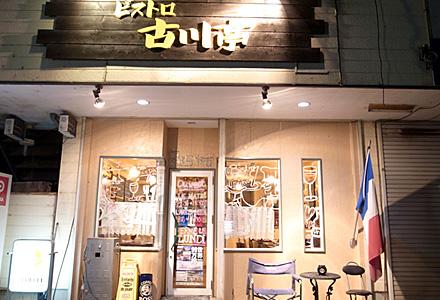 ビストロ古川亭☆外観