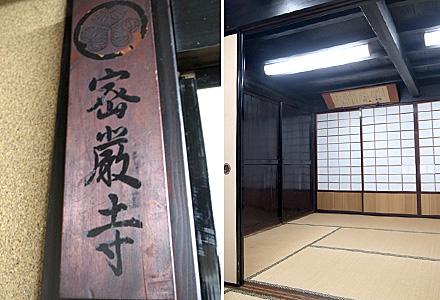 五峯庵☆元お寺の庫裏です