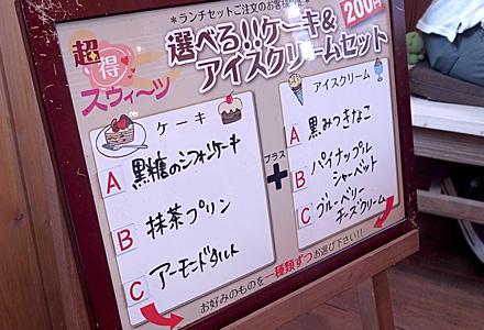 木のいえ 松阪店☆めにう2