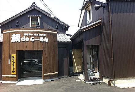 蔵deらーめん☆01