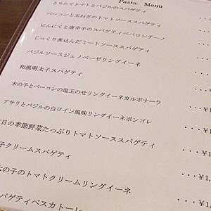 風のレストラン☆03