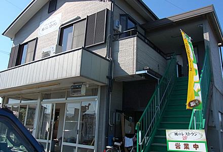 風のレストラン☆11