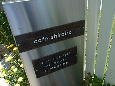 cafe-shiroiro(カフェ シロイロ)11