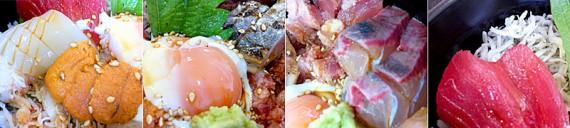海鮮むつみ丼