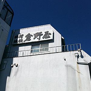 倉野屋☆01