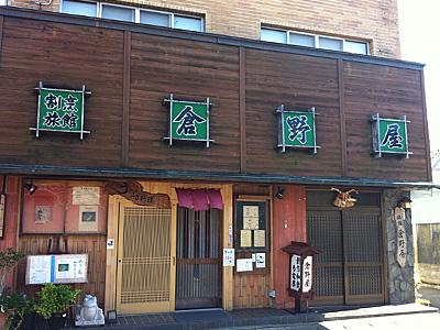 倉野屋☆02