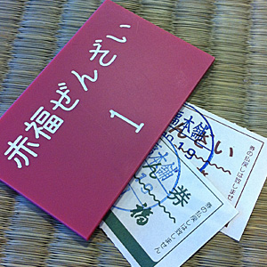 赤福 外宮前特設店☆05
