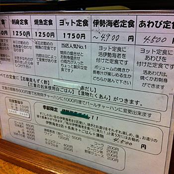 磯料理 ヨット☆02
